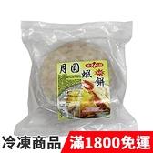 饕客食堂 冷凍 月圓蝦餅 5片裝 可氣炸
