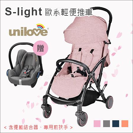 ✿蟲寶寶✿【英國unilove】輕巧可上飛機 可平躺 嬰兒手推車 S-light 4色可選 加贈新生兒提籃