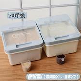 米桶  廚房米桶塑料防潮收納20斤米缸大米面粉防蟲儲米箱10kg大容量套裝