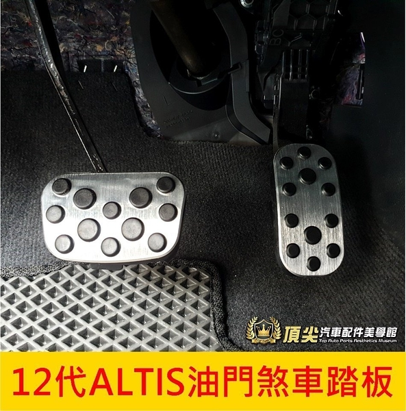 TOYOTA豐田【12代ALTIS油門煞車踏板】2019-2020年ALTIS 12專用踏板 止滑腳踏板 金屬銀色