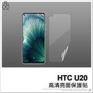 HTC U20 亮面保護貼 軟膜 手機螢幕貼 手機保貼 非滿版 軟貼膜 螢幕保護貼 防刮 保護膜 手機螢幕膜