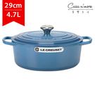 Le Creuset 新款橢圓形鑄鐵鍋 湯鍋 燉鍋 炒鍋 29cm 4.7L 馬賽藍 法國製