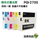【空匣+晶片四色一組】CANON PGI-2700XL 填充式墨水匣 IB4070/MB5070/MB5370