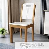 實木餐桌椅靠背椅子家用黑白現代簡約中式原木凳子餐廳吃飯店餐椅 萬聖節狂歡 YTL