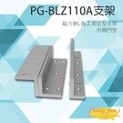 高雄/台南/屏東門禁 PG-BLZ110A 磁力鎖 L & Z 固定型支架