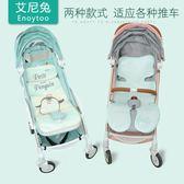 推車墊嬰兒推車涼席墊通用夏季冰絲透氣兒童涼席餐椅寶寶小推車限時一天下殺8折