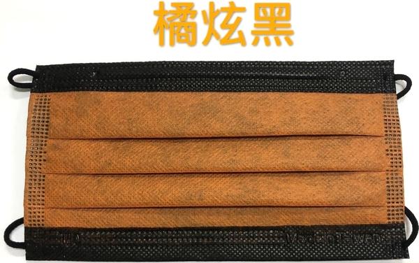 【2004356】丰荷 成人醫療口罩 (50入/盒) (橘炫黑) 撞色 (似中衛口罩配色)