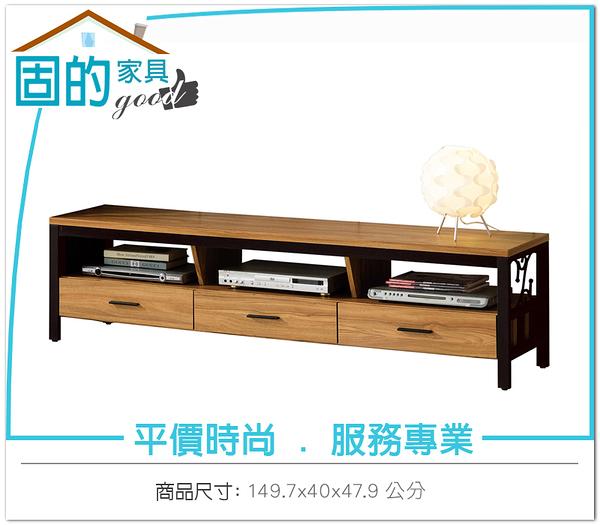 《固的家具GOOD》386-6-AJ 鋼克里5尺電視櫃【雙北市含搬運組裝】