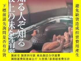 二手書博民逛書店東京罕見五つ星の手みやげ(日文原版)Y169804 岸朝子 東京