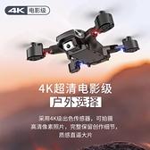空拍機 男專業小型無人機高清航拍器4K航模玩具遙控飛機四軸飛行器【快速出貨八折下殺】