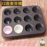 馬芬麥芬蛋糕模具 烤箱小糕點心模家用烘培磨具不粘6連12烘焙工具 igo初語生活館