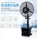 火焰皇工業噴霧電風扇商用降溫戶外冷水霧加...