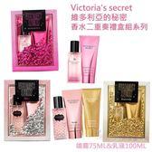 【彤彤小舖】Victoria s secret 維多利亞的秘密 香水二重奏禮盒組 噴霧&乳液 VS 原裝進口