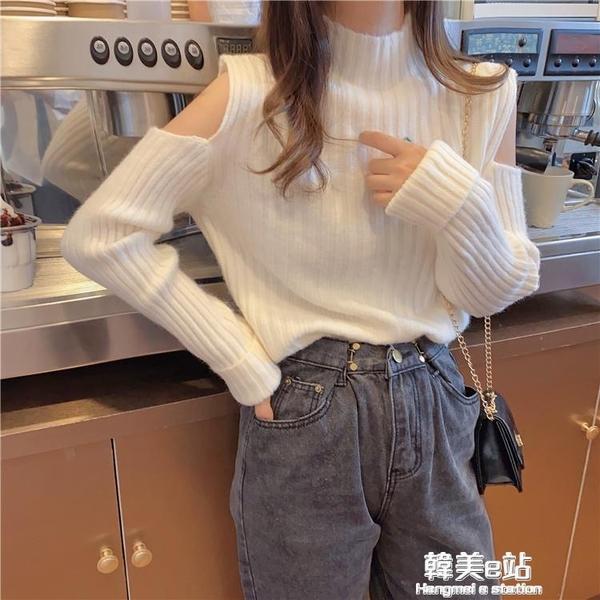 半高領露肩長袖針織衫秋季新款女韓版修身外穿套頭打底女上衣 韓美e站