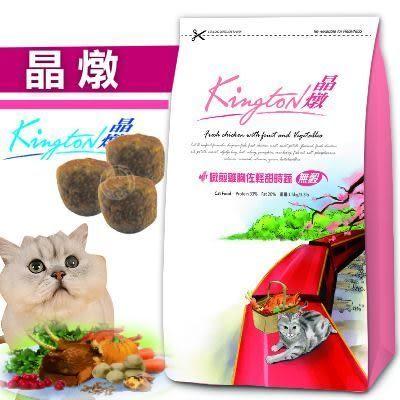 【zoo寵物商城】晶燉 Kington《全貓無穀配方》嫩煎雞胸佐時蔬 - 15kg