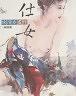 二手書R2YB2002年11月《仕女 陳陽春畫作》林瑛瑛 臺北市陽春水彩藝術會