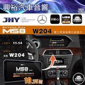 【JHY】11~14年BENZ W204 MS8安卓多媒體主機10.25吋螢幕*送4G聯網+LiTV影視1年