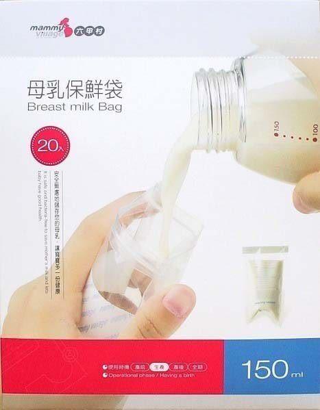 六甲村 母乳保鮮袋(冷凍袋)150ml 20入