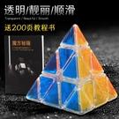 魔方 金字塔魔方 透明三角魔方 異形三階三角形初學者魔方 【快速出貨八折搶購】