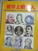 【書寶二手書T8/財經企管_YIB】錢幣上的偉人_熊羿生