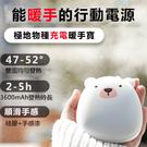 【現貨秒發】暖手寶 USB充電暖手寶 可愛暖手寶 充電暖暖包 行動電源 取暖包 暖手包 男女交換禮物
