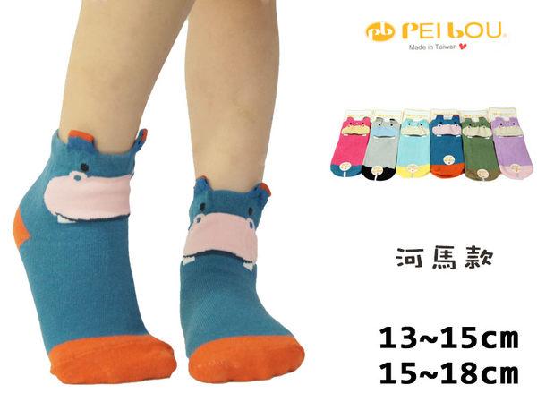 童襪 趣味止滑童襪 河馬款 台灣製 pb