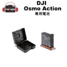 (現貨免運)【內附電池盒】 OSMO Action battery 原廠電池 OSMO Action 專用 原廠電池 公司貨 台南上新
