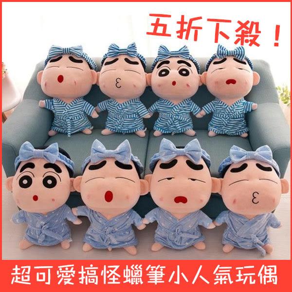 全館79折-蠟筆小新公仔可愛毛絨玩具搞怪靠墊布娃娃玩偶兒童抱枕生日禮物