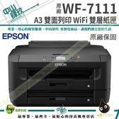 【現折1000元】EPSON WorkForce WF-7111 無線雙面A3+設計專用印表機