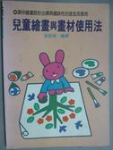 【書寶二手書T6/少年童書_GQJ】兒童繪畫與畫材使用法_孫家樑/譯