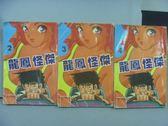 【書寶二手書T3/漫畫書_OCN】龍鳳怪傑_2~4集間_共3本合售