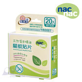 nac nac - 天然草本精油驅蚊貼片 100%檸檬桉精油20入
