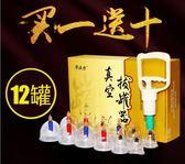 氣罐真空拔罐器家用抽氣式活血化瘀吸濕24個罐拔火罐非玻璃全套 歐韓時代