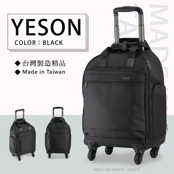 《熊熊先生》永生YESON 拉桿旅行袋 MIT台灣製造精品 四輪 988-17 可手提 登機 17吋 行李箱