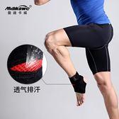 護踝男運動扭傷透氣防護女籃球跑步護腳踝護具腳腕腳護腕踝套裝備
