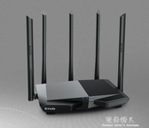 1200M無線路由器家用穿牆5g雙頻千兆穿牆王高速wifi千兆電信移動高速 交換禮物