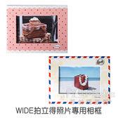 【 WIDE 專用 磁相框 】 桌上型相框 磁鐵相框 菲林因斯特