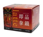 西雅圖 即品拿鐵 咖啡 隨手包 21公克 X 100入/組