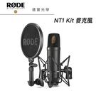 RODE 專業級電容麥克風套組 NT1-KIT 正成公司貨 居家辦公 錄影 收音 vlog youtuber 德寶光學