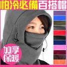 加厚抓絨保暖帽子防寒防風頸套頭套面罩口罩...