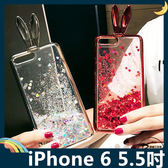 iPhone 6/6s Plus 5.5吋 大耳兔流沙保護套 軟殼 液態閃粉亮片 兔兔耳朵支架 全包款 手機套 手機殼