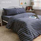 《竹漾》 100%精梳純棉單人床包被套三件組-藍調時光