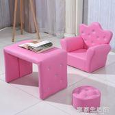 幼兒園組合兒童沙髮椅韓式皮藝可愛寶寶皇冠女孩公主小沙髮-享家生活館 YTL