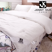 Jenny Silk.100%頂級手工蠶絲被.加大單人尺寸【名流寢飾家居館】