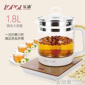 樂浦養生壺全自動多功能加厚玻璃電熱燒水壺花茶壺黑茶壺煮茶器煲