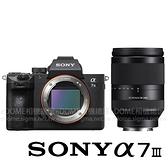 SONY a7 III 附 SEL24240 旅遊鏡組 (24期0利率 公司貨) 全片幅 ILCE-7M3 A7M3 A73 微單眼數位相機