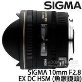 SIGMA 10mm F2.8 EX DC HSM 魚眼鏡頭 (24期0利率 免運 恆伸公司貨三年保固)