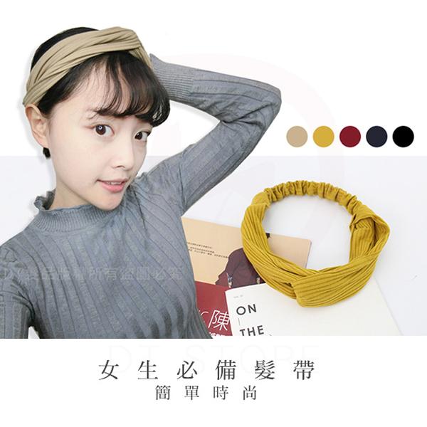 韓系時尚 條紋 彈性 頭飾 鬆緊髮帶 髮束帶【DT STORE】【0023125】
