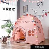 現貨兒童帳篷室內公主娃娃玩具屋超大城堡過家家游戲房子女孩分床【全館免運】