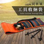 SELPA民族風營釘鐵鎚露營裝備工具收納袋